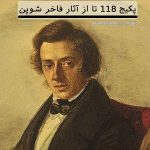 پکیج منتخب آثار شوپن [118 موزیک]