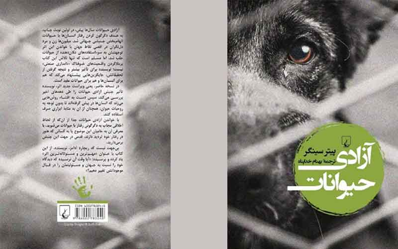کتاب آزادی حیوانات پیتر سینگر